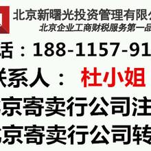 北京寄卖行企业转让流程及变更费用