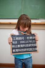 北京教育科技研究院转让个人独资研究院停办
