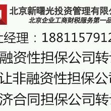 北京担保公司转让非融资性担保公司转让流程