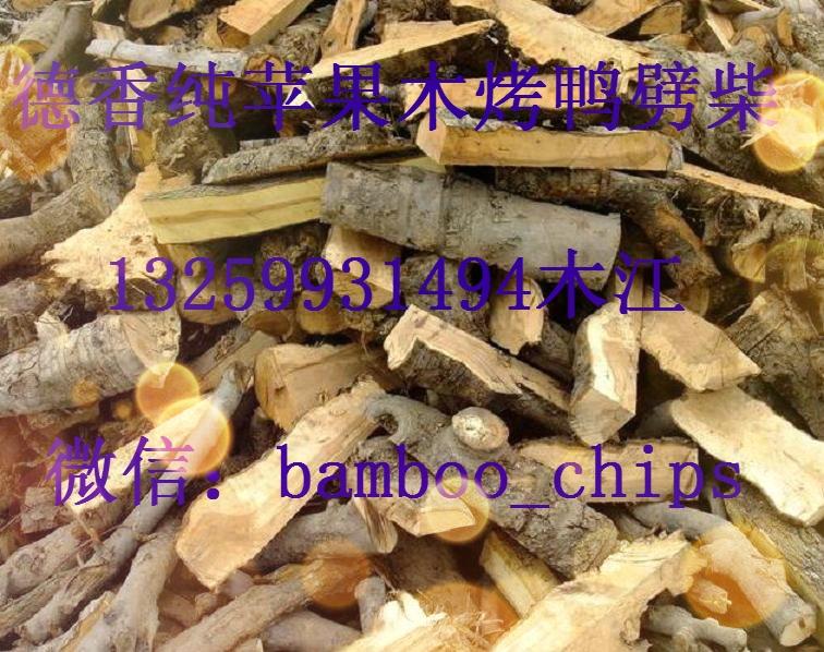 重庆烤鸭炉德香苹果树纯干木头柴火200元供应中