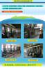 南陽普諾瓦廠家專業定制全自動艾條機卷條機