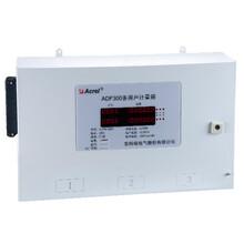 安科瑞正品ADF300-I-12D12路反窃电监测图片
