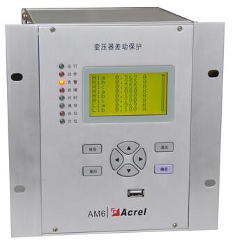 安科瑞后備保護測控裝置AM6-T