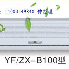 南昌安尔森YF/ZX-B100紫外线空气消毒机厂家价格图片