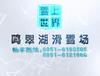 鸣翠湖雪世界~广告片