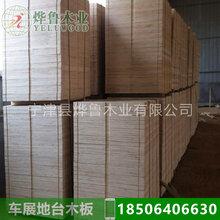 烨鲁牌4cm舞台板1方一平方米批发汽车地台板价格云南临沧厂家图片
