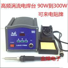 焊台2000A恒温电焊台90W数显调温焊台无铅防静电焊台电烙铁焊接维修工具图片