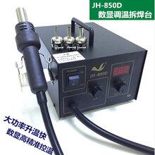 焊台850D拆焊台数显热风焊台恒温热风枪防静电拆焊台拨焊台焊接工具图片