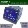 JH-2000A无铅数显焊台,90W恒温调温电烙铁