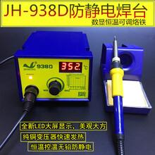 60W数显电烙铁,60W调温电烙铁焊台,数显恒温焊台图片
