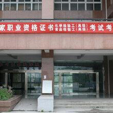江苏食品检验员考试培训食品检验员认证单位有那些