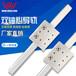外夹式双轴芯导轨OSGB15UU-4导轨滑块医疗自动化导轨