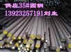 佛山金源俊供应全国35#碳结钢,1035K线材螺丝专用