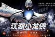 世纪嘉画影业:网络大电影项目--江湖小龙侠(喜剧系列)