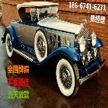 上海滩汽车抵押贷款顶哌哌186-6741-6271焦