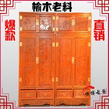 仿古家具明清古典家具大衣柜顶箱柜实木榆木衣柜