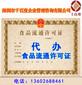 深圳食品流通许可证代办深圳食品经营许可证代办实体店网店通用修改图片