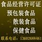 深圳千百度代办食品经营许可证申请厂家直销图片