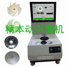 小风叶小风扇动平衡机MCD-02A电脑系统动平衡机图片