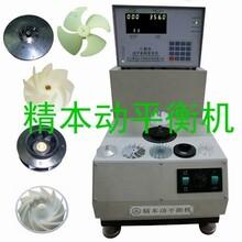立式单面吸尘器电吹风风叶动平衡机小风叶小风轮平衡机图片