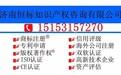 潍坊专利申请应该如何办理流程和步骤所需要的资料