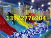 广东云浮儿童游乐设备大型波波球池费用厂家