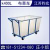 PE塑料布草车,常州酒店洗衣服专用推布车