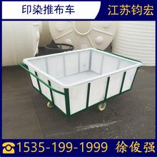 江苏PE手推车印染桶运布车批发