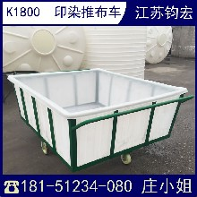 丽水供应装布槽PE漂染桶塑料推布车