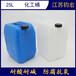 化工桶25L方形塑料桶
