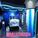 游戏9d虚拟现实设备体验馆vr线下体验店vr设备加盟一套价格