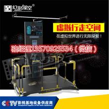 幻影星空9d虚拟现实vr体验馆vr体验店加盟HTC空间定位厂家