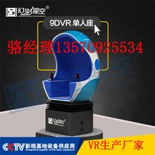 游戏9dvr虚拟现实体验馆VR体验店玻璃缸座椅9d电影设备价格