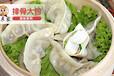 广东美味饺子小吃店加盟