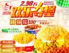 赣州快餐店加盟,30天就可以立店,3月回收投入