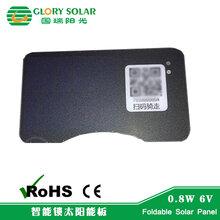 国瑞阳光供应共享单车太阳能板智能锁太阳能板太阳能电池组件