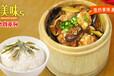 中式快餐店加盟/蒸菜加盟多少钱?怎么做蒸菜?