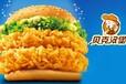 汉堡店加盟65.8%高额利润10倍翻台率