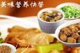 南昌蒸菜快餐店加盟区域保护,2公里内不得开第二家加盟店