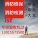 喆安消防供应洛阳灭火器检修,电厂,宾馆,KTV灭火器检修