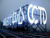 成都LED楼宇灯箱广告制作