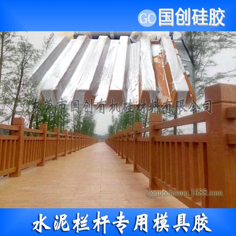 供应仿木栏杆模具硅胶水泥仿木护栏模具水泥栏杆模具