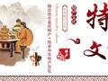 四川特汇-土特产,特产网,土特产网,中国土特产网,土特产专卖店,特色食品图片