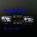 安防用H1102NLSMTSOP16百兆单口POE功能网络变压器HQSTH81601S网络滤波器华强盛定制生产