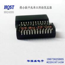 SOP千兆单口EMI网络变压器生产厂家超薄网络滤波器图片