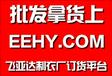 供应衣衣货源厂家直销韩版女装T恤卫衣打底衫棉衣