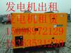 枣庄发电机专业发电设备电缆发电车租赁出租