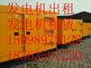 潍坊发电机进口发电设备租赁出租欢迎您