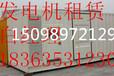 枣庄发电机发电车静音发电设备出租租赁