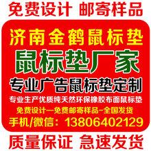 定制广告鼠标垫鼠标垫定做山东济南鼠标垫工厂